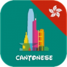 Learn Cantonese daily – Awabe