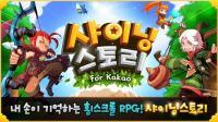 샤이닝스토리 for Kakao APK