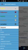Pусский манга for PC
