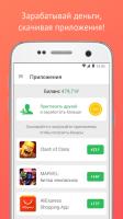 Appbonus: мобильный заработок for PC