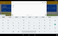 Google Zhuyin Input APK