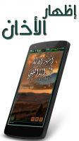 Prayer Now : Azan Prayer Times for PC
