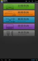 雙鐵時刻表(台鐵、高鐵、航班、搶票、公車、單車、轉乘、捷運) for PC