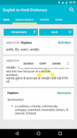 English to Hindi Dictionary APK