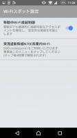 Wi-Fiスポット設定 for PC