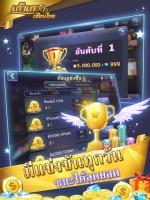 เก้าเกเซียนไทย for PC