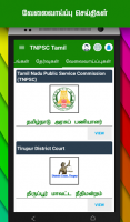 TNPSC Tamil Group 4, 2A, 2,VAO for PC