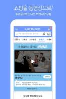 lotte.com APK
