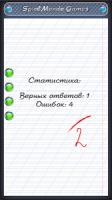 Тест по русскому языку APK