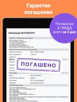 Штрафы ГИБДД проверка и оплата for PC