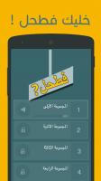فطحل العرب - لعبة معلومات عامة for PC