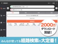 乗換案内 無料で使える鉄道 バスルート検索 運行情報 時刻表 for PC