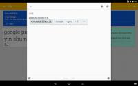 Google Pinyin Input APK