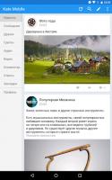 Kate Mobile Lite для ВКонтакте for PC