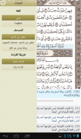 Ayat - Al Quran for PC