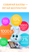 Kupibilet — дешевые авиабилеты for PC