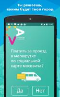 Активный гражданин for PC